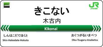 木古内-駅名標.JPG