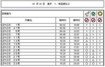 3-26空席状況down.JPG
