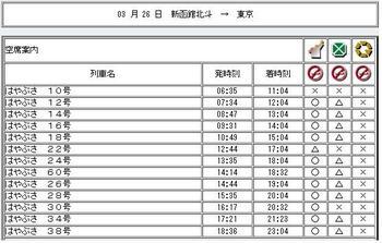 3-26空席状況up.JPG