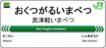 奥津軽いまべつ-駅名標.JPG